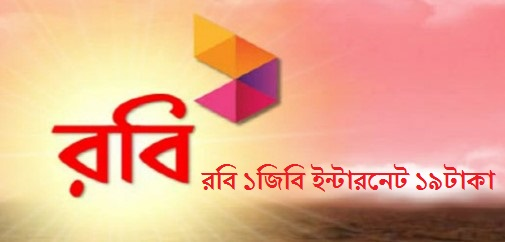 Robi 1GB Internet 19 TK