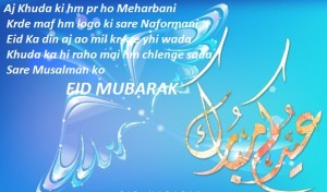 Hindi Eid Mubarak SMS