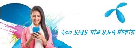 GP 200 SMS 4.87TK With Validity 30 Days