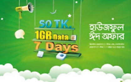 Teletalk 1GB internet 50TK EID Offer