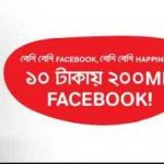 Airtel 200 MB Facebook Internet 10 TK Offer