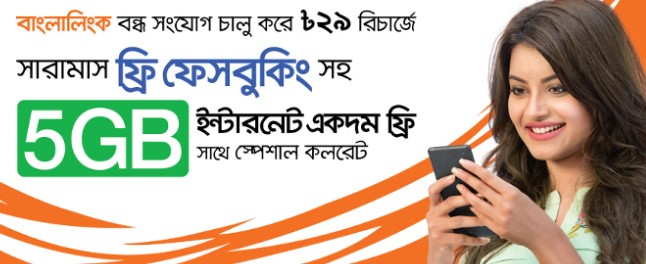 Banglalink Bondho SIM Offer 5GB Internet Free