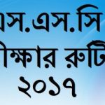 SSC Routine 2017 All  Education Board
