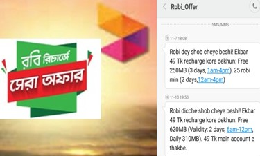 Robi 49 TK Recharge Offer