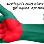 Bangladesh Government Public Holiday 2017 Calendar