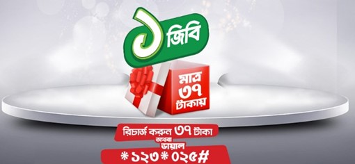Robi 1GB Internet 37 TK Offer