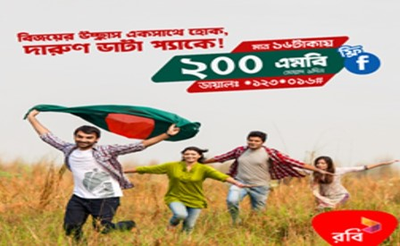 Robi 200 MB 16 TK with 300 MB Free Facebook Internet Offer
