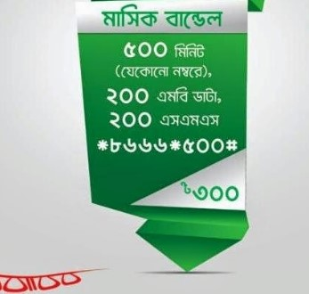 Robi 300 TK Bundle Offer 500 Minutes off-net, 200 SMS, 200 MB Internet With Validity 30 days