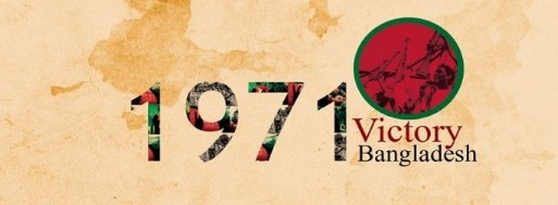 Victory Day Bangladesh 1971 Picture