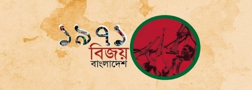 Victory Day Bangladesh Face book, Twitter, pinterest, Linkedin, Stumbleupon