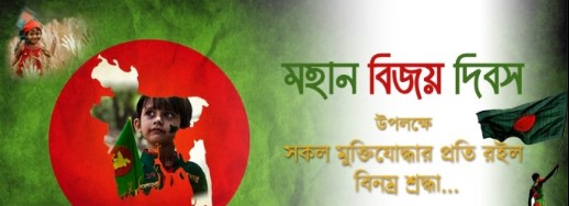 Victory Day Bangladesh HD Facebook Photos