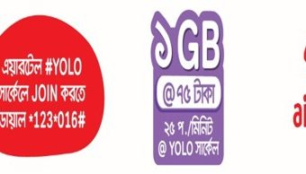 Airtel YOLO Circle 1GB Internet 75 TK & 25p/min Offer