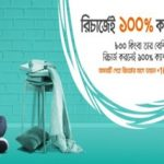 Banglalink 100% Cash Back on Recharge Offer