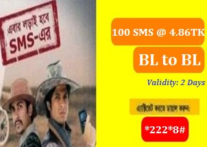 Banglalink 100 SMS 4.86 TK Offer 2017