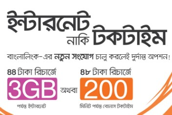 Banglalink New SIM Offer 2017