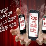 Robi 20 TK Magic Pack 200 MB, 50 Minutes & 20 SMS Offer