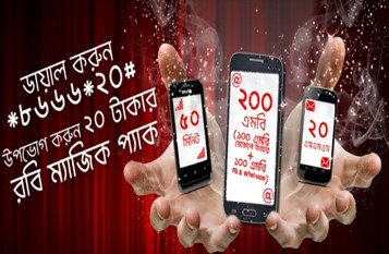 Robi 20 TK Magic Pack 200 MB + 50 Minutes + 20 SMS Offer