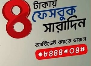 Robi 40 MB Facebook Internet Pack 4 TK Offer 2017