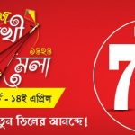 Daraz BD Pohela Boishakh Mela- Get Up To 70% Discount
