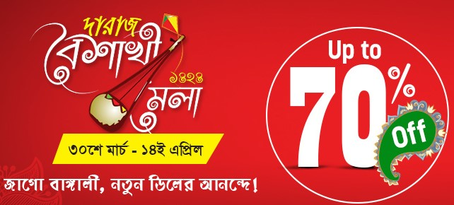 Daraz BD Pohela Boishakh Mela- Get Up To 70% Discounts Offer