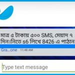 GP 500 SMS 5 TK Offer