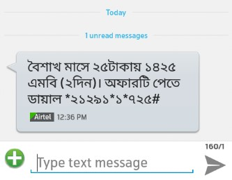 Airtel BD Pohela Boishakh Offer 2018
