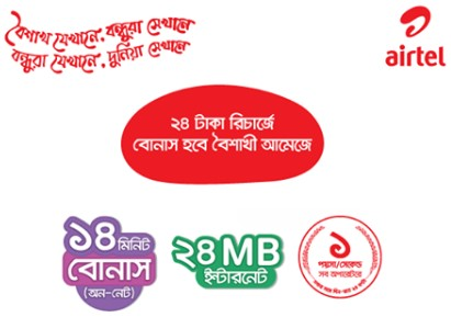 Airtel Pohela Boishakh Offer 2017