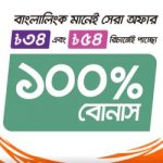 Banglalink 100% Bonus On 34 TK & 54 TK Recharge Offer 2017