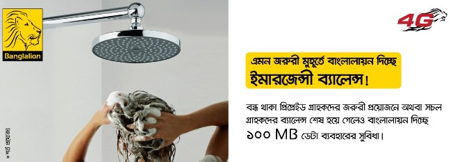 Banglalion 4G Emergency Internet Balance Offer