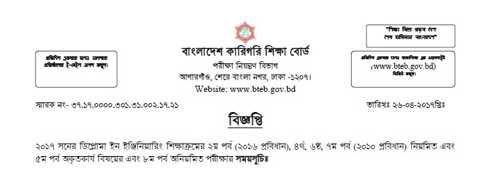 Polytechnic Diploma In Engineering Exam Routine 2017 - www.bteb.gov.bd
