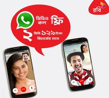 Robi 2GB + 1GB Free Whatsapp Video Call Internet 129 TK Offer