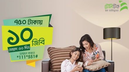 Teletalk 10GB Internet 750 TK Offer