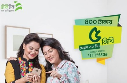Teletalk 5GB Internet 400 TK Offer