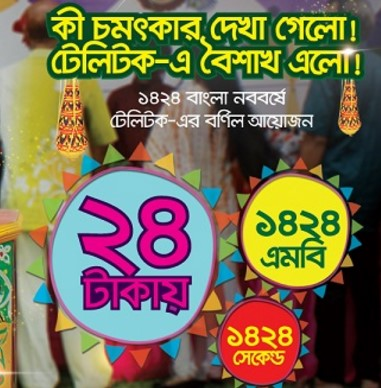 Teletalk Pohela Boishakh Offer 2017
