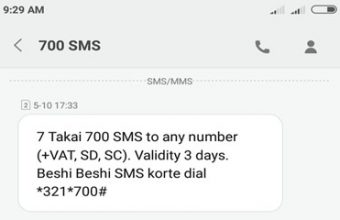 Airtel BD 700 SMS 7 TK Offer (Any Number)