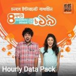 Banglalink Hourly Internet Pack 4 hours 19 TK Offer