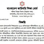Diploma In Medical Technology Exam Routine 2017 – www.bteb.gov.bd