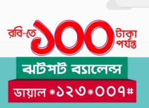 Robi Jhotpot Emergency Balance up to 100 TK Offer