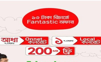 Airtel BD 13 TK Recharge Bundle Offer
