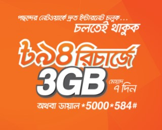 Banglalink 3GB 94 TK Internet Offer 2017