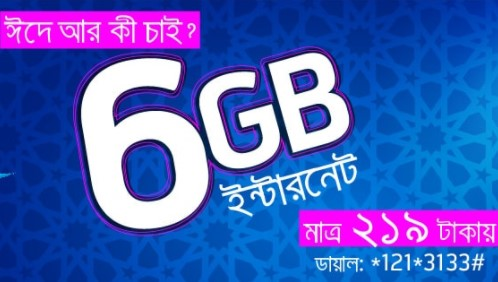 GP EID Internet Offer 2017 - 6GB 219 TK
