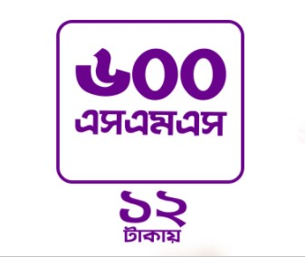 Robi EID SMS Bundle Offer 2018 (600 SMS @ 12 TK Any Number )