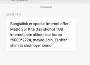 Banglalink 1GB 25 TK Internet Offer 2017