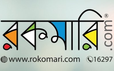 Rokomari Helpline Number