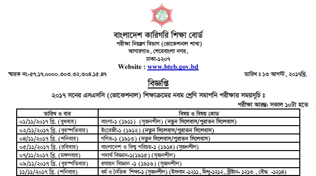SSC Dakhil Vocational Class 9 Board Final Exam Routine 2017 – www.bteb.gov.bd