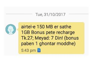 Airtel BD 1GB Free Internet Offer