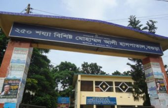 Hospital & Clinic in Bogra