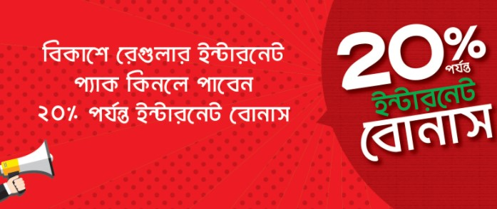 Robi 20% Bonus On Regular Internet Package From Recharge bKash