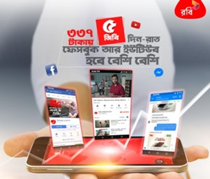 Robi 5GB 337 TK Internet Offer
