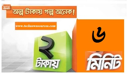 Banglalink 6 Minutes 2 TK Offer